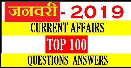 जनवरी करेंट अफेयर्स जनरल नॉलेज प्रश्न – Hindi Current Affairs 2019