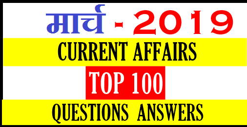 मार्च (March) Current Affair question answer