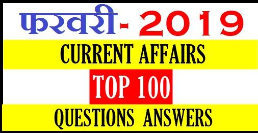 मार्च करेंट अफेयर्स जनरल नॉलेज प्रश्न उत्तर – Hindi Current Affairs 2019