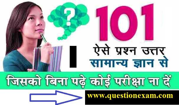 हिन्दी नोट्स सामान्य ज्ञान प्रश्नोत्तरी