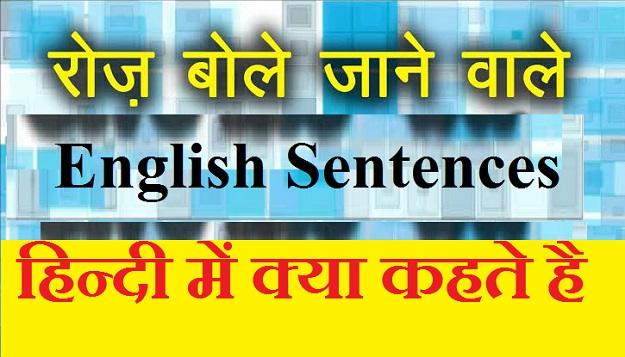 English ko hindi me kya kehte hai
