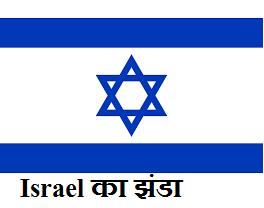 Israel ka jhanda