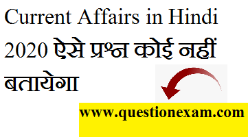 current affairs 2020 in hindi